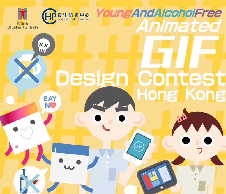 gifcontest_poster_eng